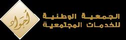 الجمعية الوطنية للخدمات المجتمعية (أجواد)