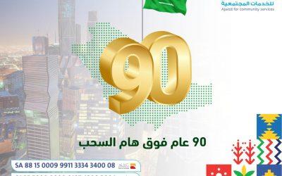 احتفال اليوم الوطني 90