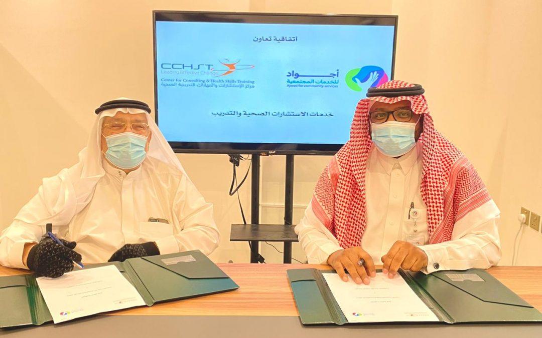 """توقيع اتفاقية تعاون بين """"أجواد"""" ومركز الاستشارات والمهارات التدريبية الصحية"""