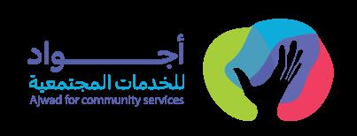 الجمعية الوطنية للخدمات المجتمعية